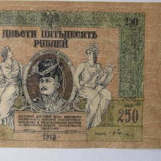 250 рублей 1918г. АЦ-35. Ростов на Дону .