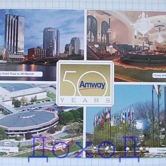 Открытка Компания AMWAY Амвей 50 лет