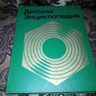 Детская энциклопедия ТЕХНИКА и ПРОИЗВОДСТВО (Том 5)