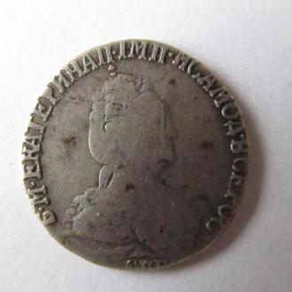 гривенник 1794г