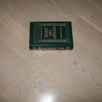 Большая книга афоризмов .  Антология мысли
