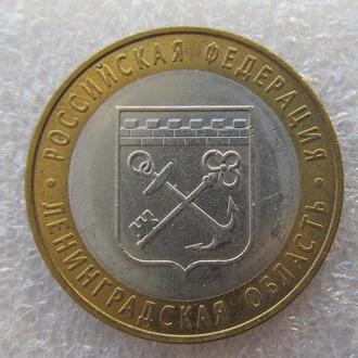 10 рублей 2005 года Ленинградская область  !!! а