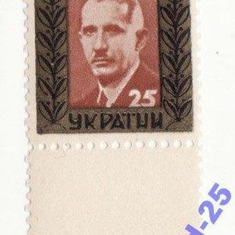 ППУ Коновалець Підп. Пошта Укр. 25 коричнева, рамка