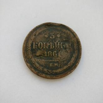 3 копейки 1861