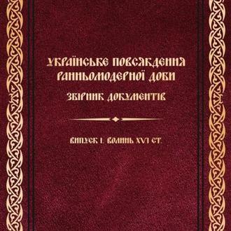 """Збірник документів """"Українське повсякдення ранньомодерної доби"""""""
