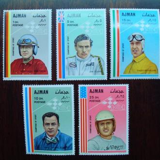 Аджман.1969г. Автогонщики. Чемпионы мира. MNH