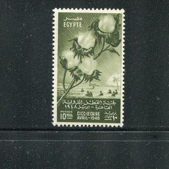 ЕГИПЕТ 1948 * ФЛОРА ЦВЕТЫ ХЛОПОК