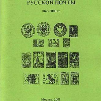 Цельные вещи русской почты 1845-2000 - на CD