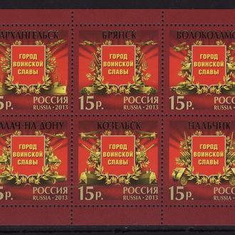 Россия 2013 Города воинской славы блок**