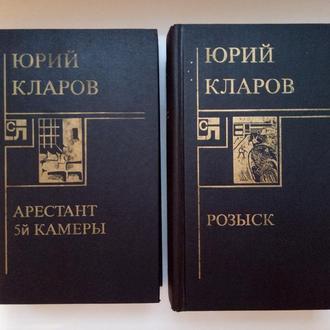 Собрание сочинений - Юрий Кларов -
