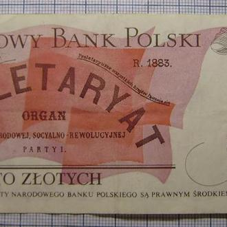 Польша, 100 злотых 1986 г «Proletaryat» орган Польской соцпартии