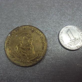 жетон 1 гетьман 2002 павло полуботок №1
