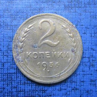 Монета 2 копейки СССР 1936