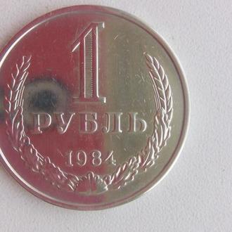 1 Рубль 1984 год  Годовик. в  Блеске !