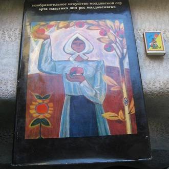 Изобразительное искусство Молдавской ССР Альбом 1971 г