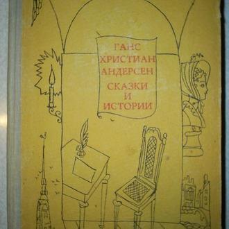 Ганс Христиан Андерсен - Сказки и истории. 2 тома.