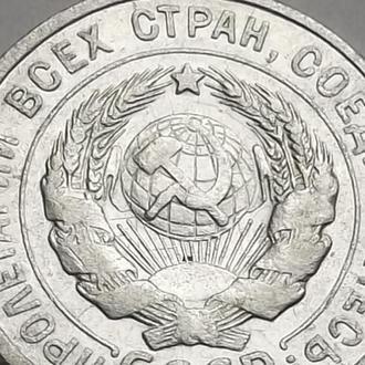 20 КОПЕЕК 1924 г. СЕРЕБРО КОЛЛЕКЦИОННЫЙ СОХРАН !!!