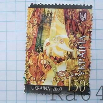 Марка почта Украина 2009 Украинские песни