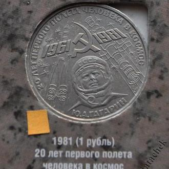1 рубль  20 лет полета в космос Гагарин 1981 г.