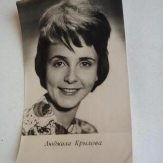 Открытка.Людмила Крылова.1969г.