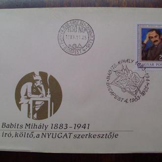Венгрия.1983г. Венгерский поэт и писатель Михаль Бабич. СГ и КПД.