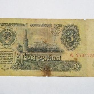 3 рубля 1961 755
