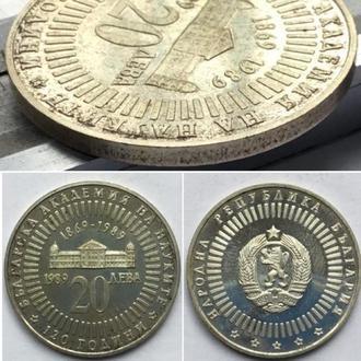 Болгария 20 левов, 1989г 120 лет Академии наук./ Вид чекана Коллекционные монеты
