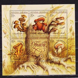 1999  Почта Украины   ГРИБЫ  Малый  лист  Все лоты с 1 гривны!