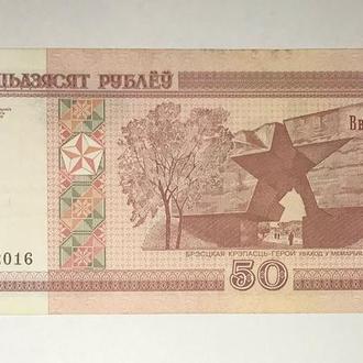 50 руб. Беларусь 2000
