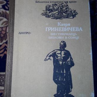 Катря Гриневичева Шестикрилець Шоломи в сонці.БІП