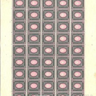 РСФСР*, 1919 г., повторный выпуск с мелованной горизонтальной сеткой
