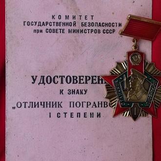 """""""Отличник Погранвойск"""" 1 ст.На документе"""