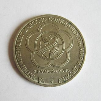 1 руб.СССР = 1985 г. = ФЕСТИВАЛЬ =