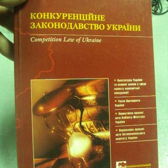 книга конкуренцийне законодавство україни київ 2002 №49