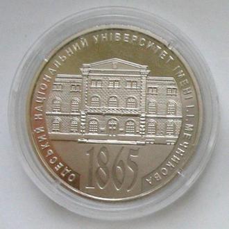 ~VGA~ 150 років Одеському національному університету імені І. І. Мечникова, 2015 рік