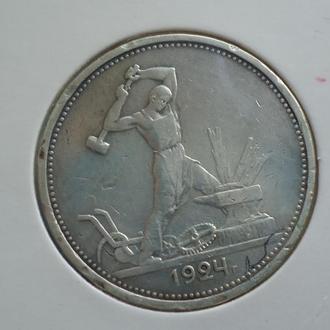50 копеек 1924 год ТР оригинал замечательное коллекционное состояние