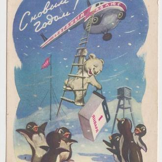 С Новым Годом 1959 Знаменский