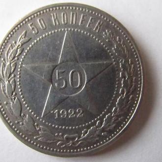 50 копеек 1922г