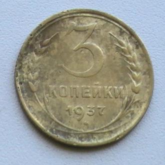 3 Копійки 1937 р СРСР 3 Копейки 1937 г СССР