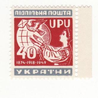 UPU ППУ червона 40 шагів 1949 Підпільна пошта України, Всесв. Поштовий Союз