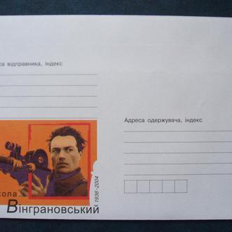 2017. ХК. МИКОЛА ВІНГРАНОВСЬКИЙ 1936 - 2004