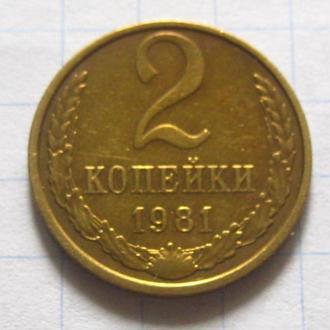 СССР_ 2 копейки 1981 года оригинал