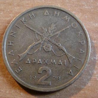 Греция 2 драхмы 1978