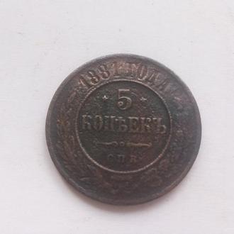 5 копеек 1881