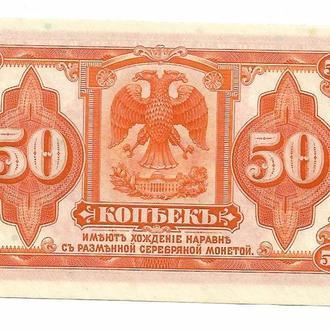 Колчак Сибирь 50 копеек 1917 печать в США Сохран!