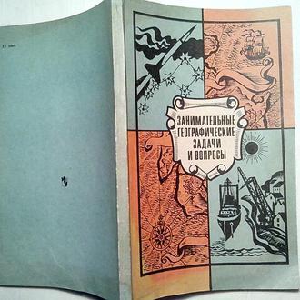 Занимательные географические задачи и вопросы. Пособие для учителей. Изд. 5-е 1978г