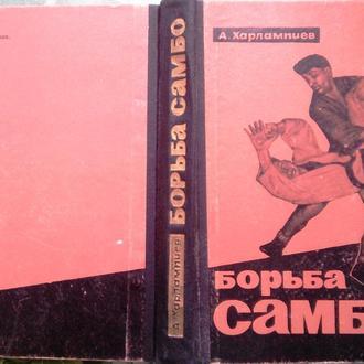 Харлампиев А.  Борьба самбо.  Москва. ФиС 1964г. 387с.  Переплет: Твердый, обычный формат.   Наиболе