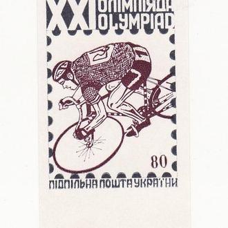Олімпіада 80 шагів 1976 ППУ Підп. Пошта України сіро-коричнева без зубців Монреаль, велоспорт