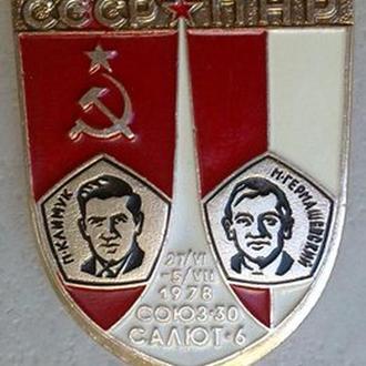 Космос, СССР - ПНР