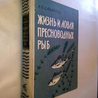 Сабанеев А.П.  Жизнь и ловля пресноводных рыб.